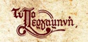 TUPOPERGAMHNH_Logo